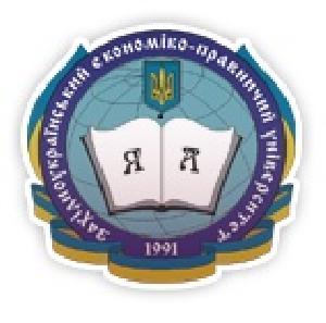 Економіко-правничий інститут Західноукраїнського економіко-правничого університету
